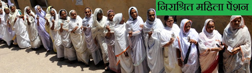 Widow Pension Yojana